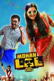 Mohanlal (2018) 480p 720p | GDrive