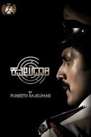 Kavaludaari (2019) Malayalam WEB-DL 200MB – 480p & 720p | GDrive