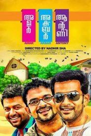 Amar Akbar Anthony (2015) Malayalam DVDRip 720p   GDrive