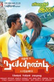 Naiyaandi (2013) Tamil HDRip 480p 720p | GDrive