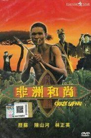 Crazy Safari | The Gods Must Be Crazy III (1991) DVDRip 480p & 720p | GDrive