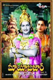 Mayabazar (1957) Telugu WEB-Rip 480p & 720p | GDrive | Bangla Subtitle