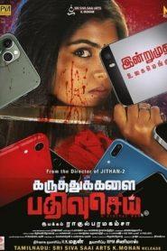 Karuthukalai Pathivu Sei (2019) Tamil Proper WEB-DL 480p 720p | GDrive