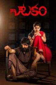 Natakam (2018) Telugu PROPER HDRip 480P 720P Gdrive