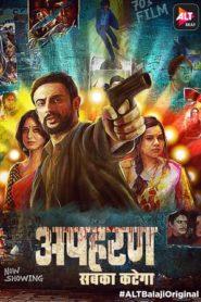 Apharan : Season 1 Hindi WEB-HD 480p & 720p   [COMPLETE]
