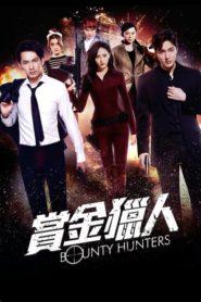 Bounty Hunters (2016) Dual Audio [Hindi-Chinese] BluRay 480p & 720p GDRive