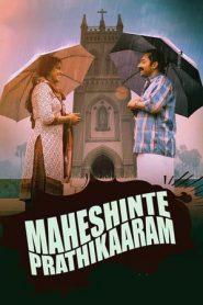 Maheshinte Prathikaaram (2016) Malayalam DVDRip 480P 720p | Gdrive