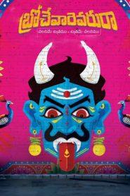 Brochevarevarura | Brochevarevaru Ra (2019) Telugu HDRip 480p & 720p | GDrive | 1Drive | BSub