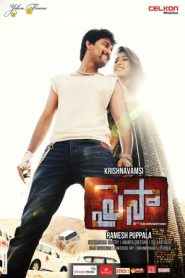 Paisa: Kartoos The Target (2014) Dual Audio [Hindi – Telugu] WEB-DL 480p & 720p | GDRive