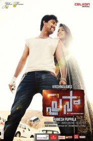 Paisa: Kartoos The Target (2014) Dual Audio [Hindi – Telugu] WEB-DL 480p & 720p | GDRive