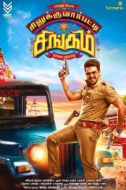 Silukkuvarupatti Singam (2018) Tamil Proper HDRip x264 ESubs 480P 720P GDrive