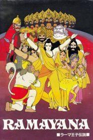 Ramayana: The Legend of Prince Rama (1992) Hindi DVDRip 480p & 720p [HEVC & X264] | Anime Movie | Gdrive