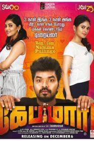 CAPMAARI (2019) Tamil TRUE WEB-DL 480P 720P GDrive