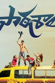 Paathshala (2014) Telugu HDRip 480p & 720p | GDrive