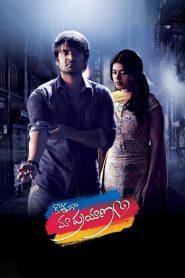 Kothaga Maa Prayanam (2019) Telugu HDRip 480p 720p Gdrive