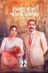 Kettiyollaanu Ente Maalakha (2019) Malayalam Proper WEB-DL 480P 720P Gdrive Download