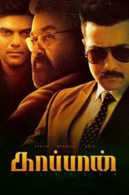 Kaappaan (2019) Tamil Proper HDRip 480p & 720p | GDrive | BSub