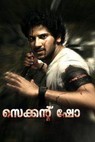 Second Show (2012) Malayalam DVDRip 480P 720P Gdrive