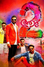 Aadu 2 (2017) Malayalam DVDRip 480p & 720p | GDrive