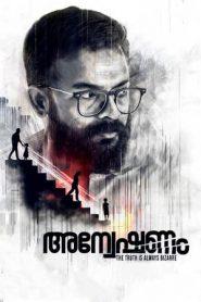Anveshanam (2020) Malayalam TRUE WEB-DL 480p 720p | GDrive