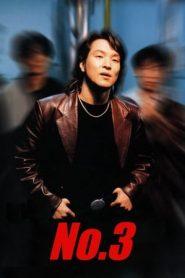 No.3 (1997) 480P 720P x264