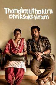Thondimuthalum Driksakshiyum (2017) Malayalam DVDRip 400MB & 700MB | GDrive