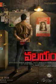 VALAYAM (2020) Telugu TRUE WEB-DL 480p & 720p | GDrive