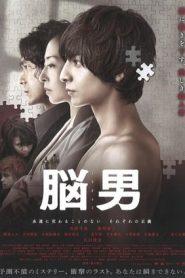 The Brain Man (2013) Japanese BluRay 480p 720p | GDrive