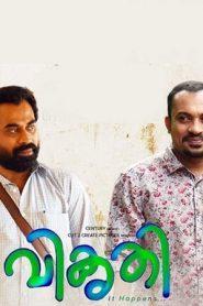 Vikrithi (2019) Malayalam Proper WEB-DL 480p & 720p | GDrive