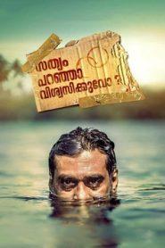 Sathyam Paranja Viswasikuvo (2019) Malayalam TRUE WEB-DL HEVC 480p & 720p GDrive
