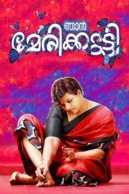 Njan Marykutty (2018) Malayalam ORG DVDRip 480p 720p   GDrive