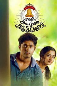 Adi Kapyare Kootamani (2015) Malaylam DVDRip 720p | GDrive