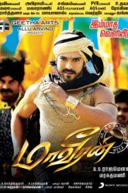 Magadheera (2009) Hindi Dubbed BluRay 480p & 720p GDrive