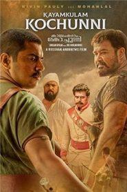 Kayamkulam Kochunni (2018) Malayalam DVDRip 480p & 720p | GDrive | 1Drive