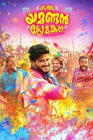 Oru Yamandan Premakadha (2019) Malayalam WEB-DL 480p, 720p & 1080p | GDrive | BSub