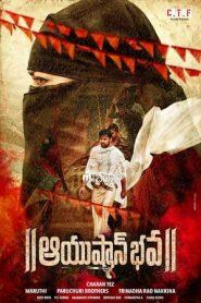 Ayushman Bhava (2020) Kannada WEB-DL 480p 720p   GDrive