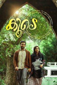 Koode (2018) Malayalam DVDRip 480p & 720p GDRive