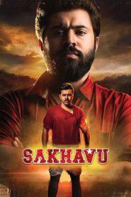 Sakhavu (2017) Malayalam DVDRip 480p 720p   GDrive