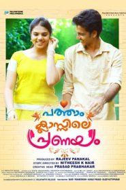 Patham Classile Pranayam (2019) Malayalam TRUE WEB-DL 480p & 720p   GDrive