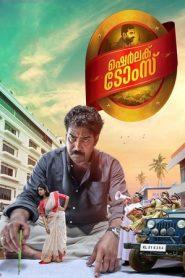 Sherlock Toms (2017) Malayalam Original DVDRip ESubs 480p 720p   GDrive