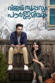Vijay Superum Pournamiyum (2019) Malayalam Org HQ DVDRip 480p & 720p | GDrive | BSub