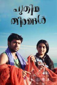 Puthiya Theerangal (2012) Malayalam DVDRip 700MB | GDrive