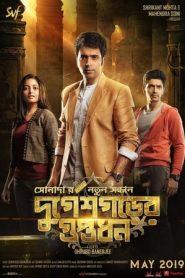 Durgeshgorer Guptodhon (2019) Bengali WEB-DL 480p & 720p | GDrive