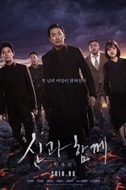 Along With The Gods: The Last 49 Days (2018) Korean HDRip 600MB 720p HEVC | GDRive