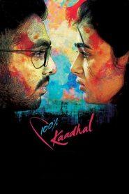 100% Kaadhal (2019) Tamil Proper WEB-DL 480p 720p | GDrive