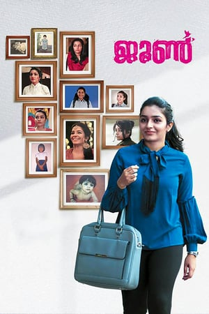 June (2019) Malayalam HQ DVDRIP 480P 720P GDrive
