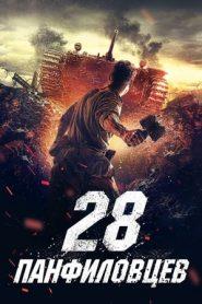 Panfilov's 28 (2016) BluRay 480p & 720p | GDrive