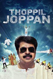 Thoppil Joppan (2016) Malayalam HDRip 480p 720p | GDrive
