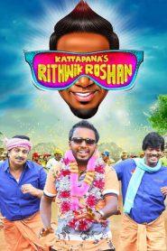 Kattappanayile Rithwik Roshan (2016) Malayalam DVDRip 480p 720p   GDrive