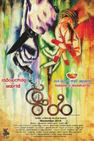 Kahi – Bitter (2016) Kannada WEB-HD 480p & 720p | GDRive